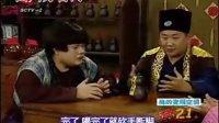 四川方言网-喜剧-《笨人煮酒》第024集.mpg