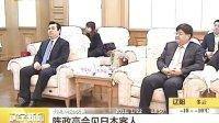 陈政高会见日本客人 110122  辽宁新闻