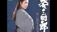 日本电视连续剧《 姿三四郎 》主题曲