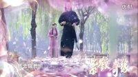 紫钗奇缘 主题曲 粵語版MV 林峯 也无风雨也无月