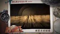 青海卫视《我是冒险王》 探险全世界最大天坑群