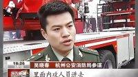 杭州:国大百货发生火灾 [东方新闻]