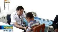 河南医疗专家热情服务感动哈密哈萨克族同胞 110710 河南新闻联播