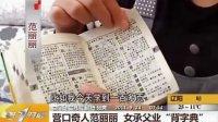 营口奇人范丽丽 女承父业背字典 20110924 第一时间