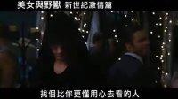 美女與野獸:新世紀激情篇 (香港版預告) Beastly (HK Trailer)