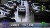 """神秘钥匙让汽车""""假锁"""" 120821 哈尔滨生活"""