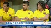 奥迪杯 巴萨将与拜仁会师决赛 110727 广东午间新闻
