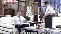 民视台语 父與子 5 茗安茶庄连锁店 传