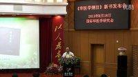 李朝龙教授新书发布会--广东省侨办主任吴锐成致辞