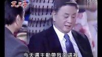 民视 台语父與子 2 茗安茶庄连锁店 传