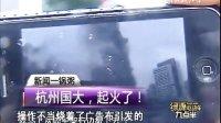 杭州国大,起火了! [九点半]