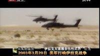 """【军情解码】真实的谎言——""""伊拉克大规模杀伤性武器""""谎言_20110404"""