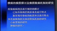 《流行病学》35讲-共36讲-中国医科大学