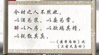 徐文兵《〈黄帝内经〉的智慧》(2)养生有节
