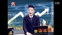 长沙电视台新闻频道《天天理财》白银投资理财宝鑫盈专栏第26期