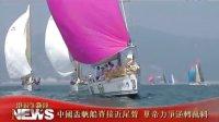 20131028-港视午新闻-中國盃帆船賽接近尾聲 華帝力爭逆轉萬科