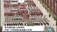 委内瑞拉独立200周年 中国三军仪仗队参加独立庆典 110706 新闻联播