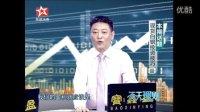 长沙电视台新闻频道《天天理财》白银投资理财宝鑫盈专栏第28期
