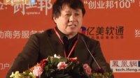 熊晓鸽:下个十年 移动互联网将称霸中国【创业邦年会】