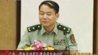 广东:四年支持军队建设资金逾40亿 110704 广东新闻联播