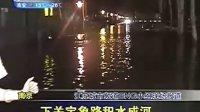 南京下关宝象路积水成河 110513 零距离