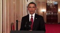 美国总统在白宫宣布本.拉登被美军击毙--完整讲话视频