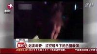 记者暗访临安剧院公然进行艳舞表演