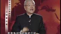 001  总经理财务管理系列-预算决策篇 尤登弘