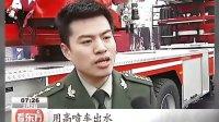 杭州:国大百货发生火灾 [看东方]