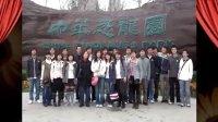 【居恺悌制作】扬州大学社会发展学院2009年毕业生晚会开场视频