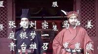 三国演义片尾曲(历史的天空)