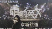 北京新航道唱响英文-Wild Dance 中国传媒大学张帮丽