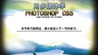 《Photoshop CS5从入门到精通》--仿制图章工具[edusoft.com.cn育碟软件]