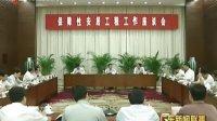 黄华华:全力以赴完成今年保障性安居工程建设任务20110530 广东新闻联播