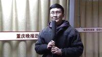 2011重庆热线互联网站长大会样片(重庆本地网站)