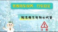 福博士教你学开车七:冬季用车保养