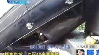 轿车失控 冲下10米高架桥 110525 零距离