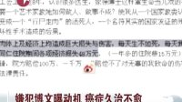 同仁医院医生被砍 卫生部强烈谴责 [看东方]