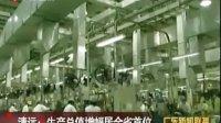 清远:生产总值增幅居全省首位 110720 广东新闻联播