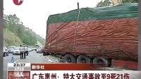 广东惠州:特大交通事故至9死21伤 110605 东方夜新闻