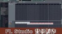 FL Studio 音乐 伴奏 制作 编辑 乐器 钢琴 打谱 创作 编写 教程 课程