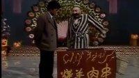 【小品】陈佩斯,朱时茂《羊肉串》