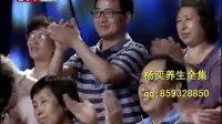 《爱尚健康》 20130607 杨奕:感冒发烧巧调治