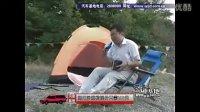 汽车基地视频 第八期 自驾游装备 户外用品 帐篷、折叠椅、沙滩椅、充气垫、野餐垫……