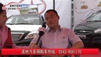 江淮汽车滨州华达4S店专访-滨洲汽车网(bzcars.com)