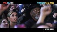《驚天魔盜團》優酷院線5秒預告片