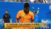 女王杯网球赛 罗迪克两盘横扫沃达斯科 110611 广东正午新闻