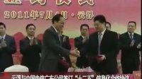 """云浮与中国电信广东公司签订""""十二五""""信息化合作协议 110704 广东新闻联播"""
