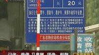 广州花都5个收费站停止收费20110530 广东新闻联播
