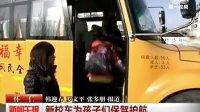第一视频-怀仁:新校车为孩子们保驾护航